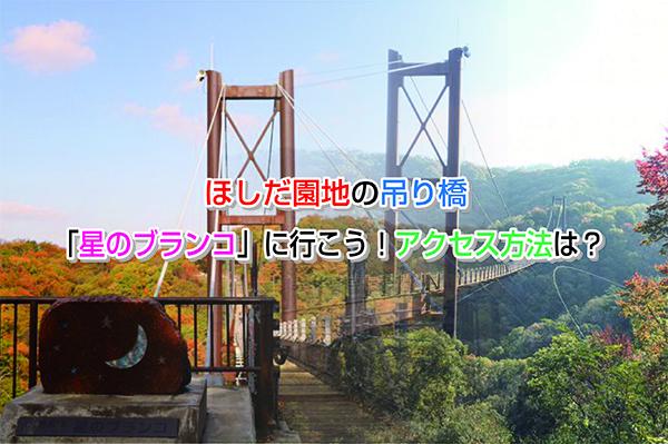 Hoshida enchi Eye-catching image