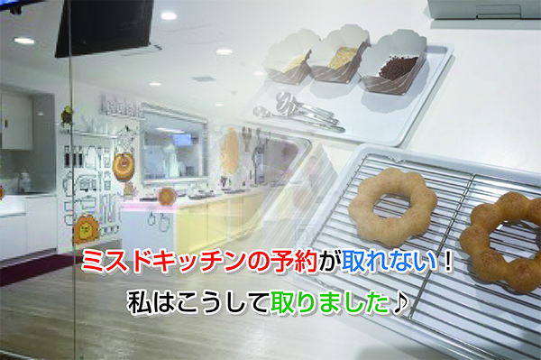 Mister Donut Eye-catching image