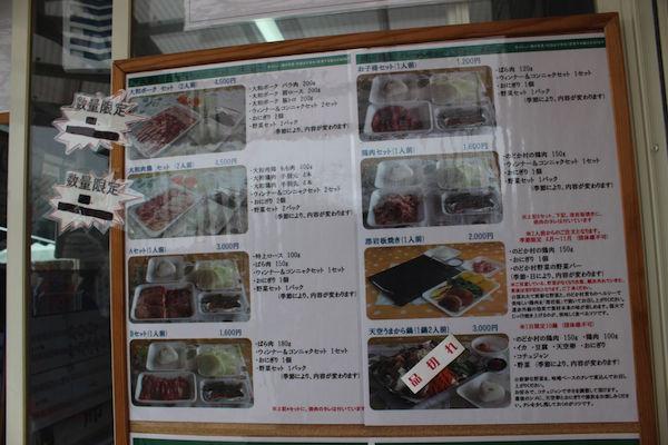 nodoka village46
