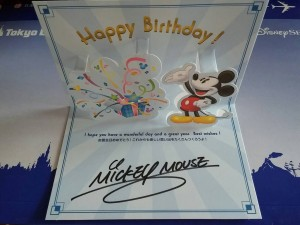 ミッキー手紙