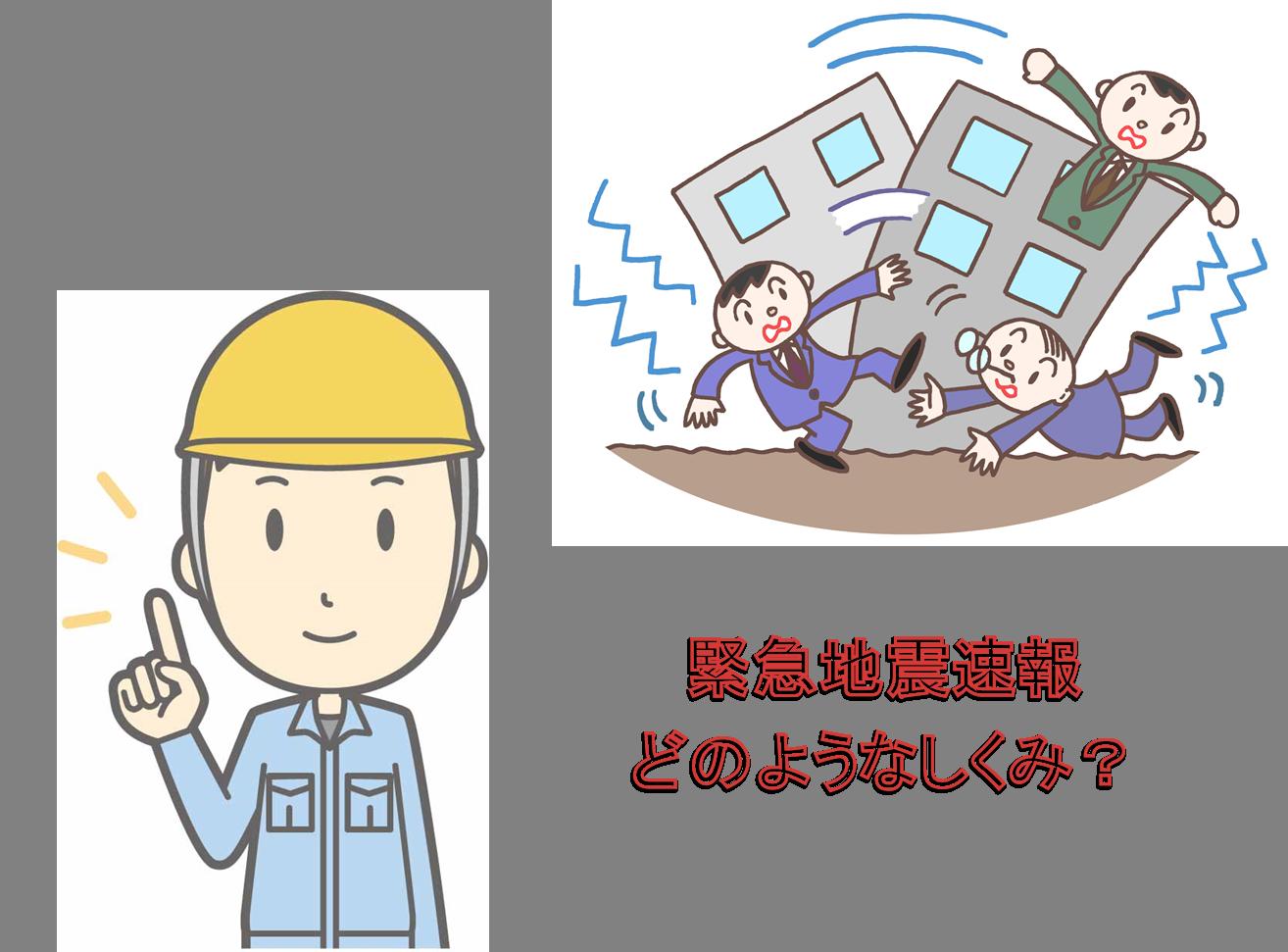 緊急地震速報2