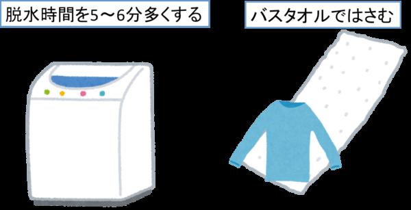 冬の洗濯物を乾かすコツ