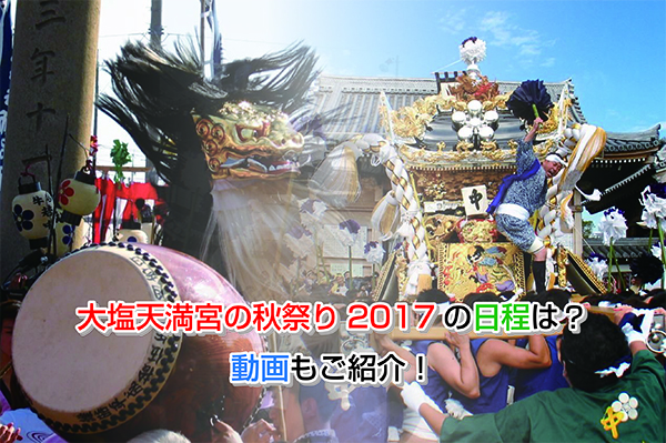 Oshio Tenmangu Eye-catching image