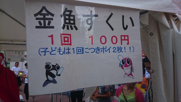 kingyo_sukui002