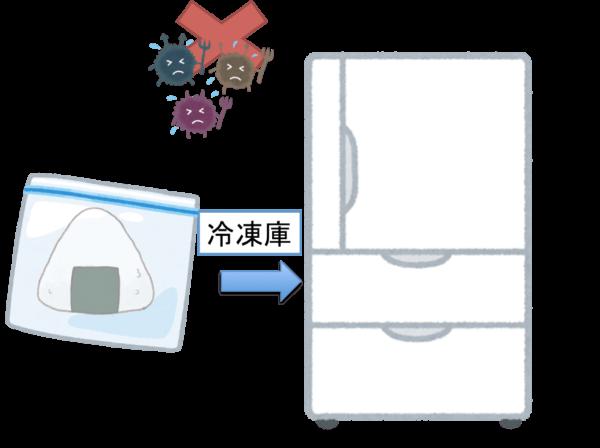 おにぎりを前日に作る場合の保存方法 冷凍