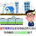 Earthquake Electric train Eye-catching image