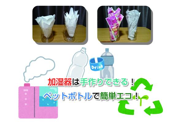 Humidifier can be handmade Eye-catching image