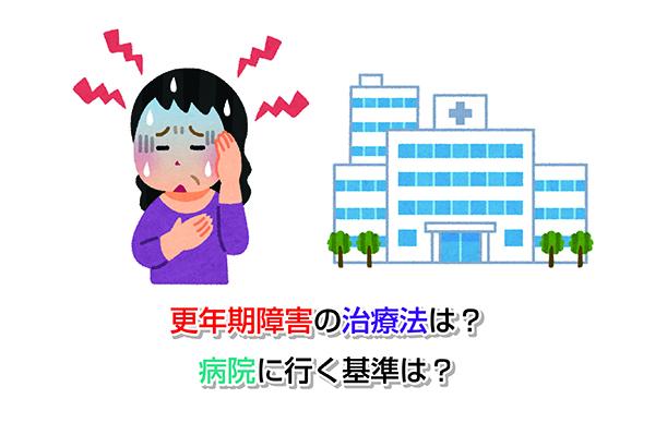 Menopause Eye-catching image