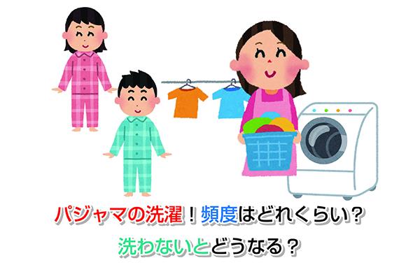 Washing of pajamas Eye-catching image