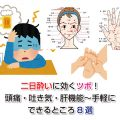 hangover Eye-catching image