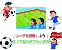 j league Eye-catching image