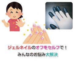 Gel nail Eye-catching image