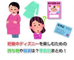 During pregnancy Eye-catching image