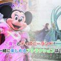 Disneyland Eye-catching image