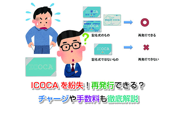 ICOCA Eye-catching image