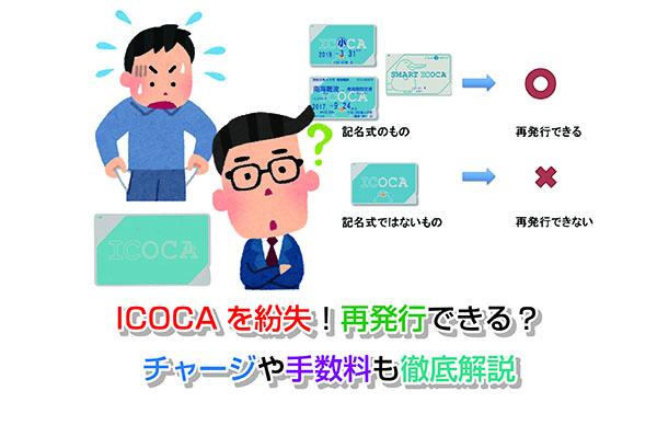 ICOCA Eye-catching image