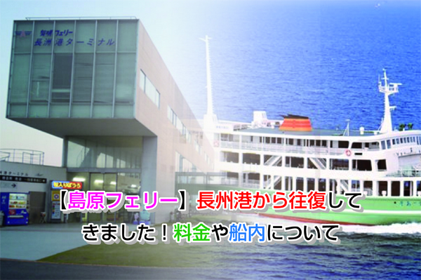 Shimabara ferry Eye-catching image