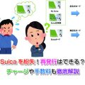 Suica Eye-catching image