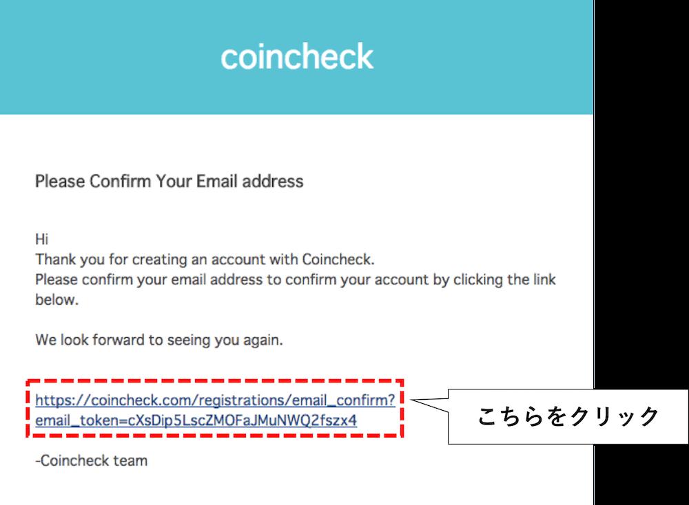 コインチェック(coincheck)の開設方法の解説