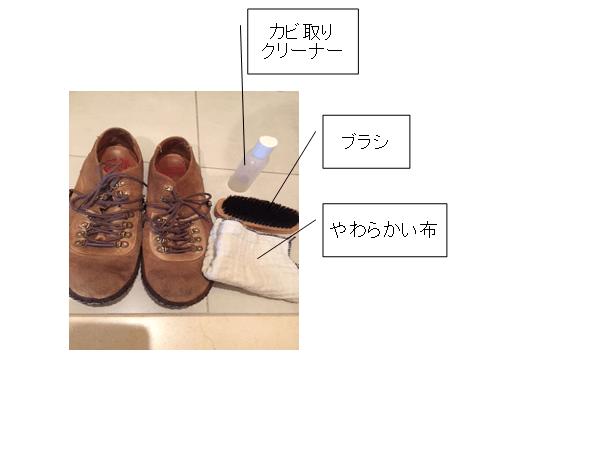 靴 カビ 取り スエード 準備