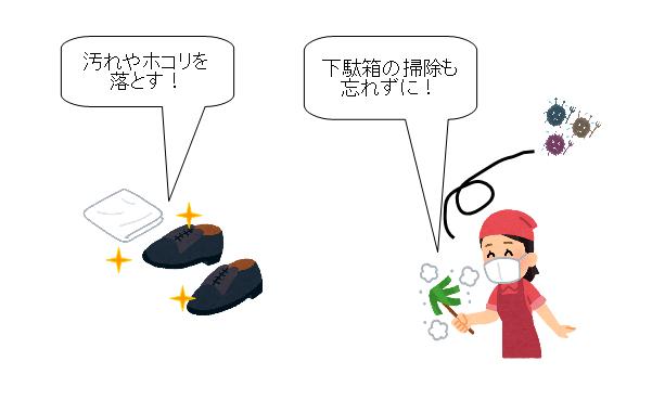 靴 カビ 取り 清潔