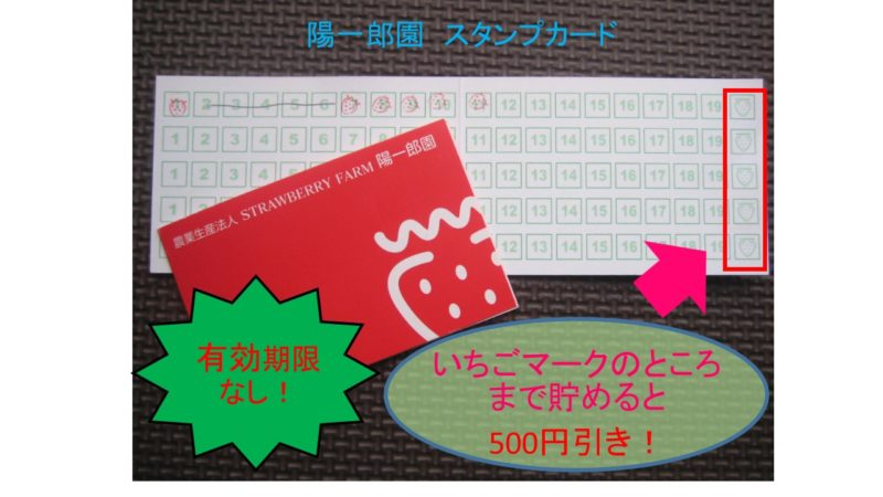 陽一郎園スタンプカード