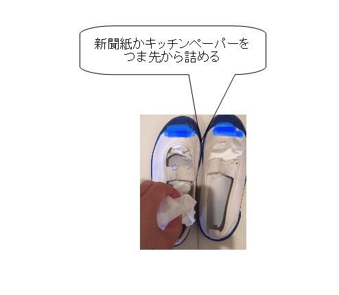 濡れた 靴 乾かす 新聞紙