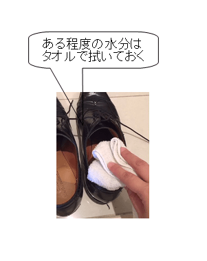 濡れた 革靴 乾かす タオル