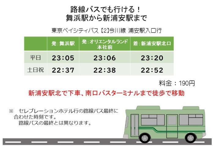 路線バス新浦安駅まで