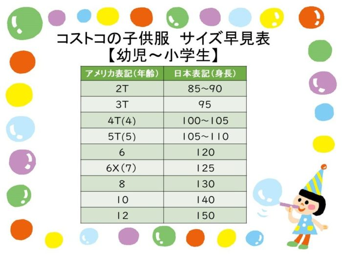 コストコ子供服サイズ・幼児~小学生