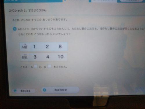 RISU算数 体験
