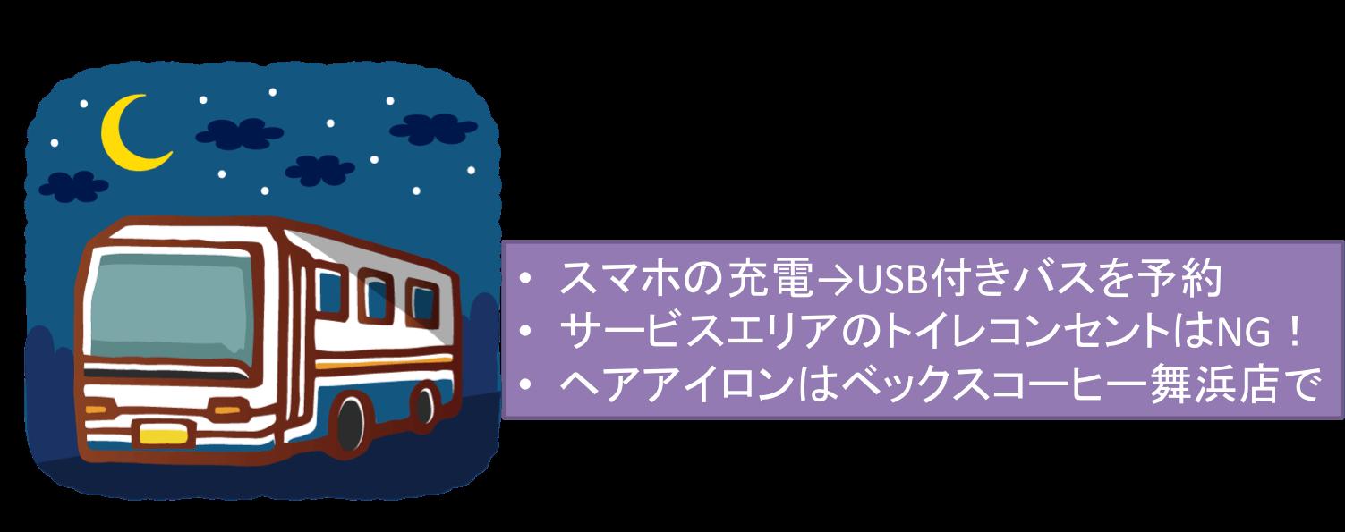 ディズニーのコンセント 夜行バスの場合スマホやアイロンは?