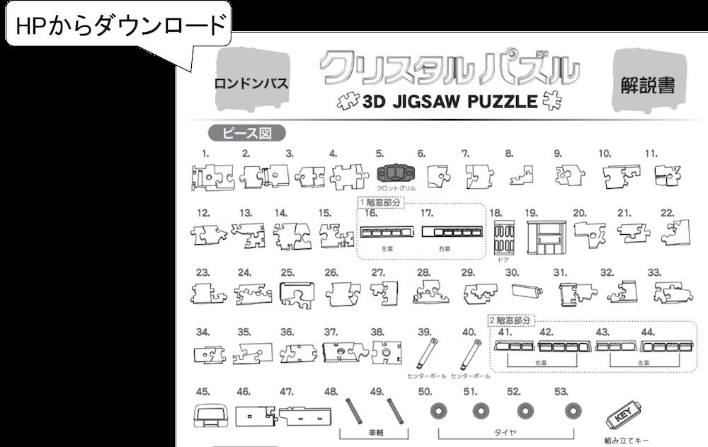 クリスタルパズル