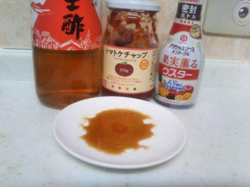 バルサミコ酢の代用品 酢+ケチャップ+ウスター