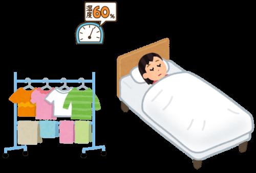 夜洗濯のメリット(部屋干し)
