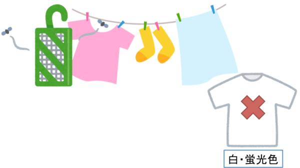 夜洗濯外干しの場合に気をつけるポイント