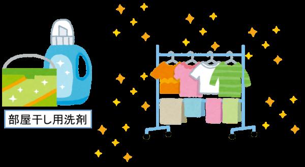夜洗濯で室内干しにする時のコツ